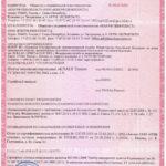 Сертификаты на пенополистирол