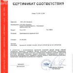 Сертификаты качества_ДОК_Калевала