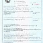 Сертификат_ДОК_Калевала