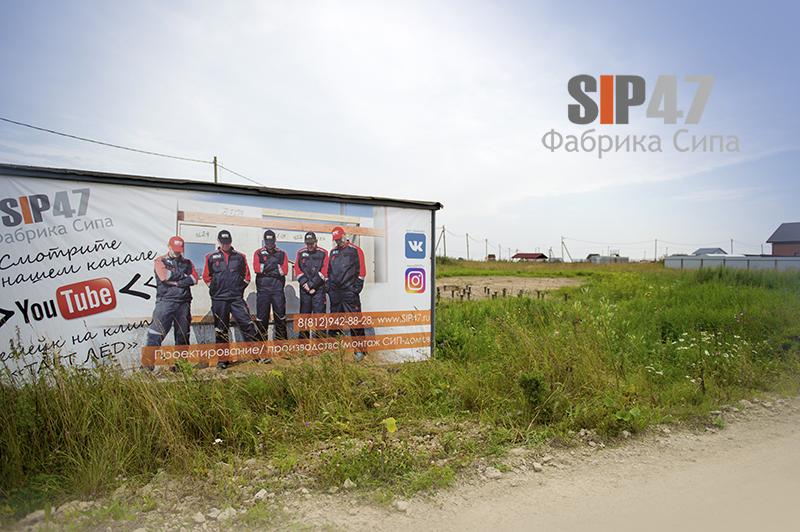 Начинается строительство дома из СИП-панелей