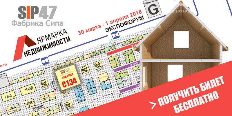 """Фабрика Сипа """"СИП47"""" приглашает всех с 30 марта по 1 апреля в Экспофорум"""