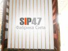 Доставка СИП- панелей в Череповецкий район Вологодской области