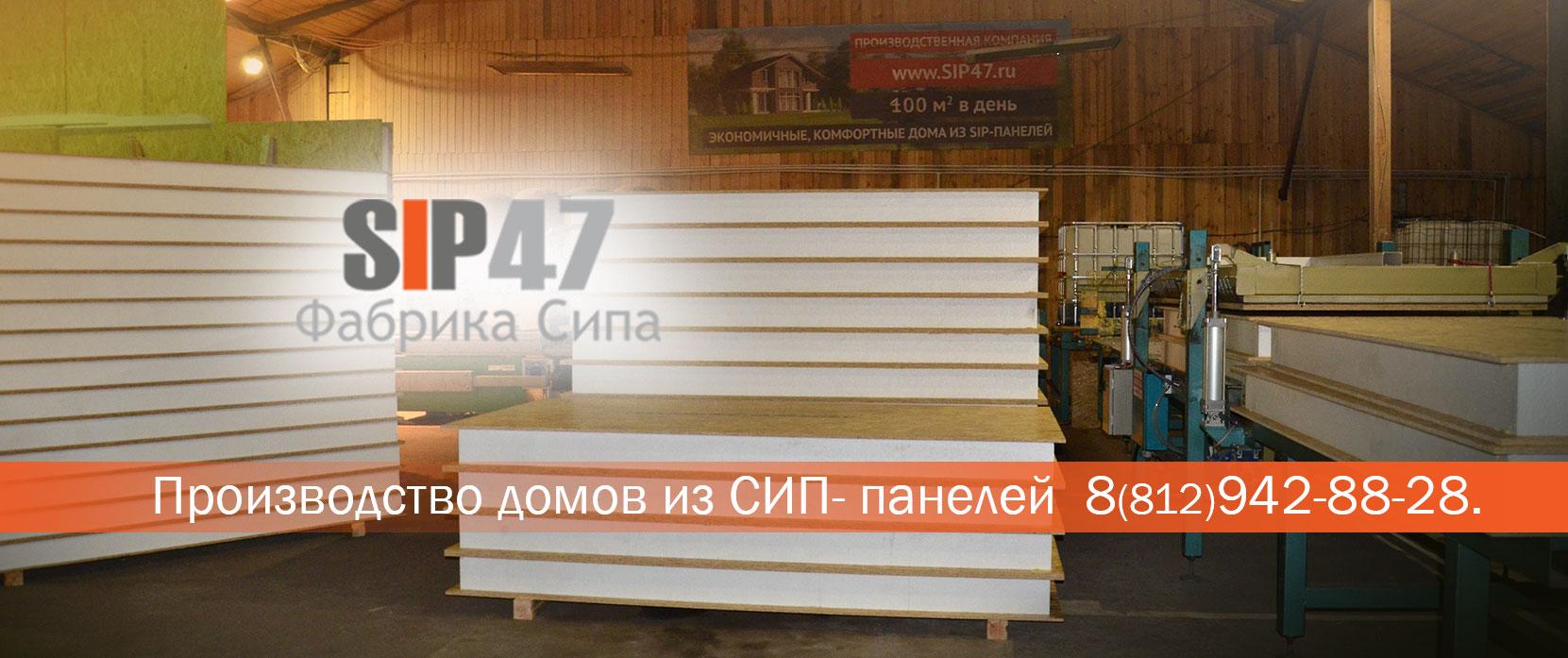 Производство СИП панелей Гатчина