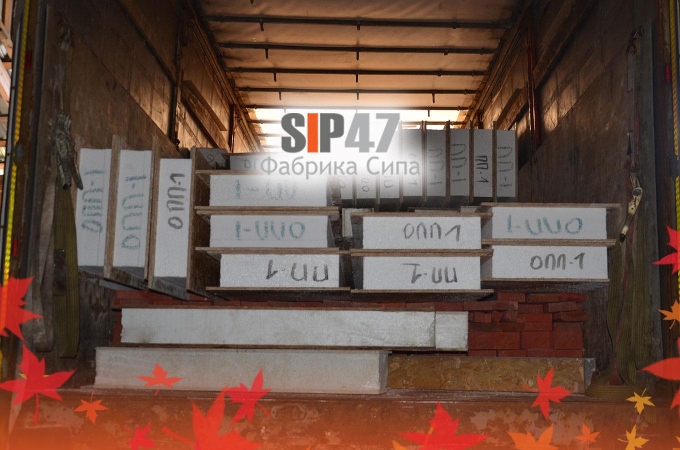 Домокомплект из СИП- панелей отгружен в город Тосно