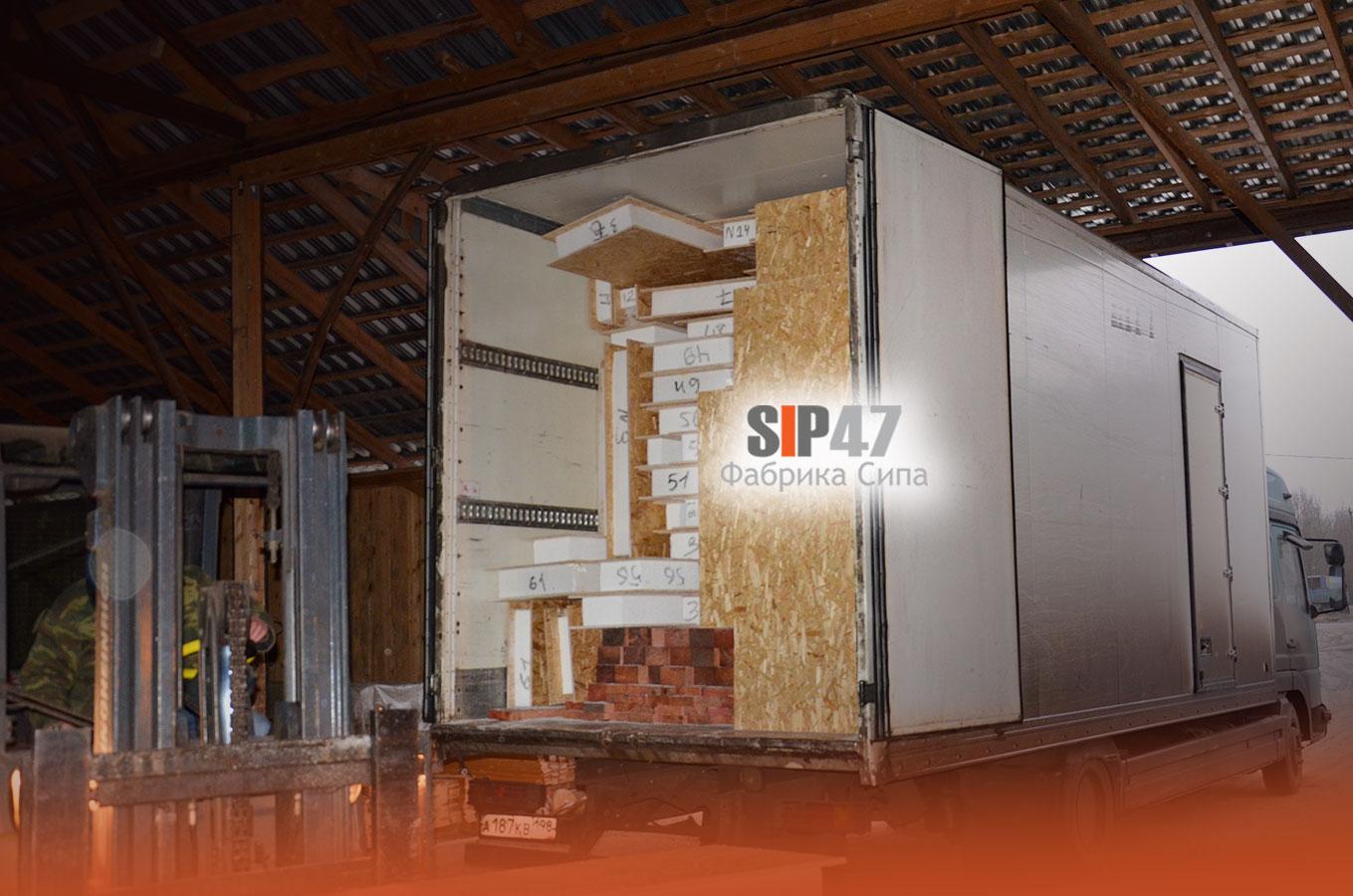 Отгрузка домокомплекта из классических СИП- панелей в деревню Санино